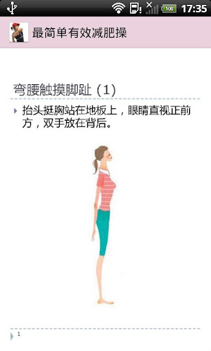 最简单有效减肥操