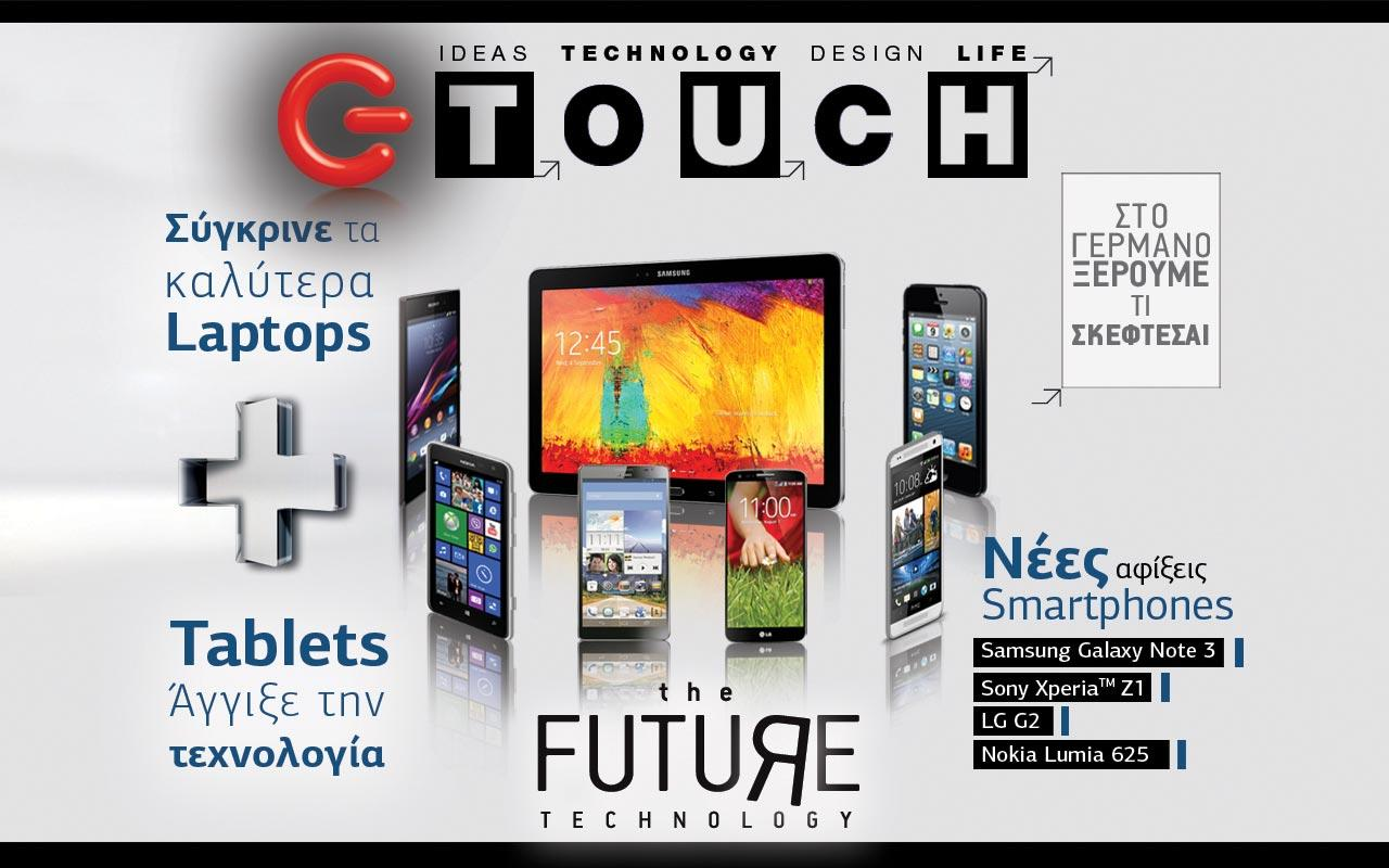 GTOUCH - screenshot