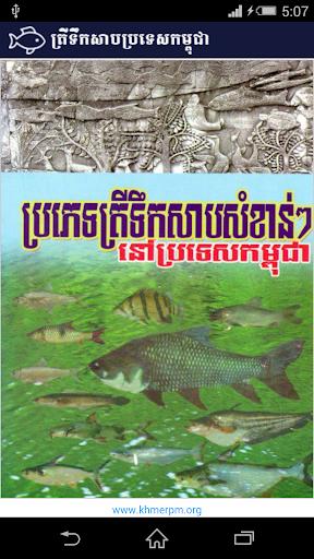 Freshwater Fish In Cambodia