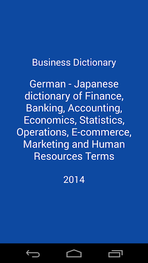 ビジネス用語辞書 Ja-De