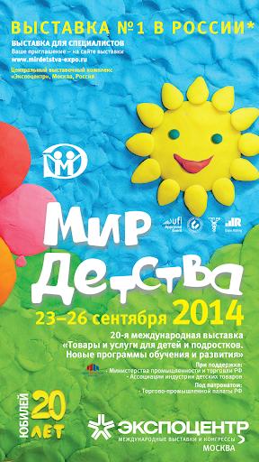 Mir Detstva 2014