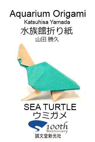 水族館折り紙20 【ウミガメ】