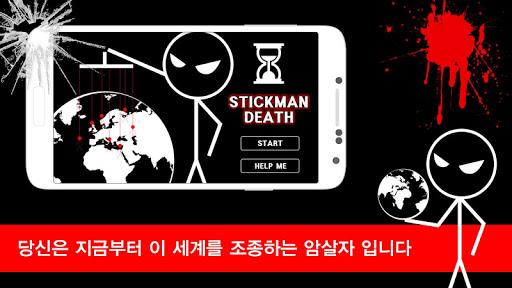 STICKMAN DEATH