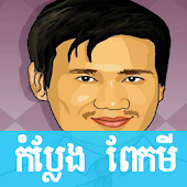 New Pekmi Khmer Comedy
