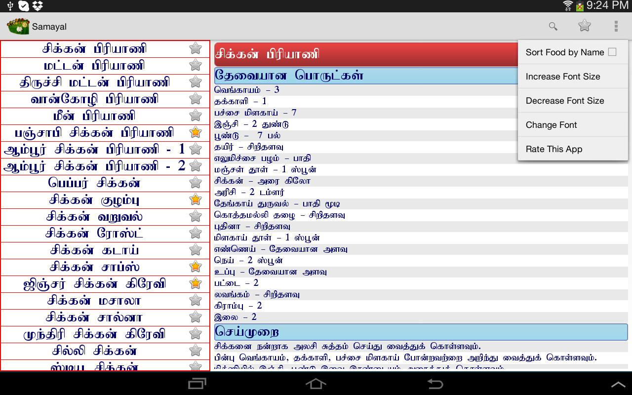Damodaran cooking recipes books free download.
