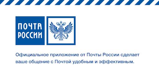 Почта России - Apps on Google Play c79617ce614