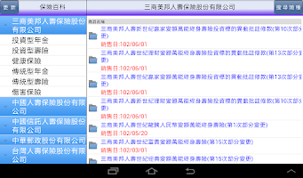 Screenshot of 保險百科