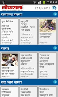 Loksatta - screenshot thumbnail
