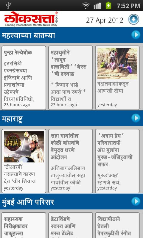 Loksatta - screenshot