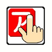 Touch Japanese  Katakana