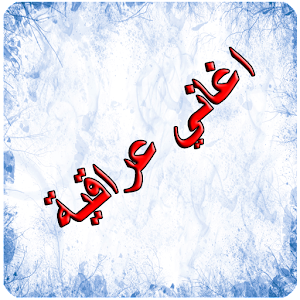 Free apkdl  اغاني عراقية  for all LG mobiles