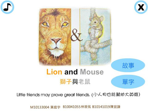 【免費教育App】Lion and Mouse-APP點子