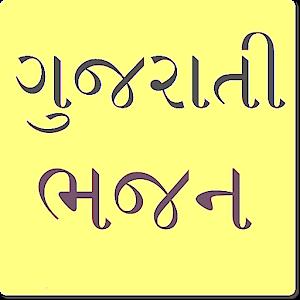 Gujarati Bhajans