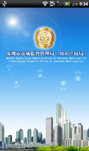 深圳市场局移动门户