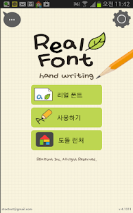 RealFont - screenshot thumbnail