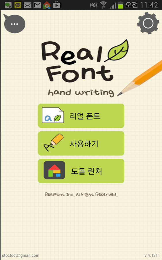 RealFont - screenshot