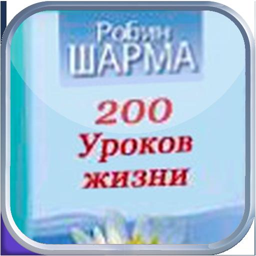 200 УРОКОВ ЖИЗНИ РОБИН ШАРМА СКАЧАТЬ БЕСПЛАТНО