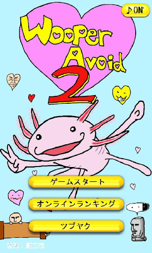 Wooper Avoid2