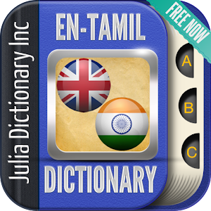 English Tamil Dictionary 書籍 App LOGO-硬是要APP