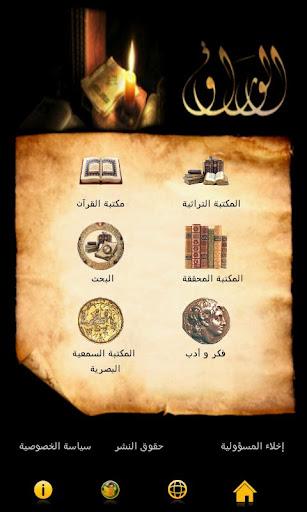 Alwaraq الوراق Arabic Books