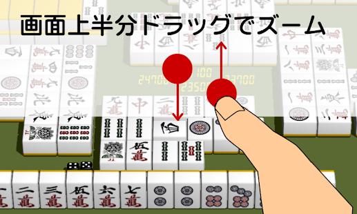 3D麻雀 博奕 App-愛順發玩APP