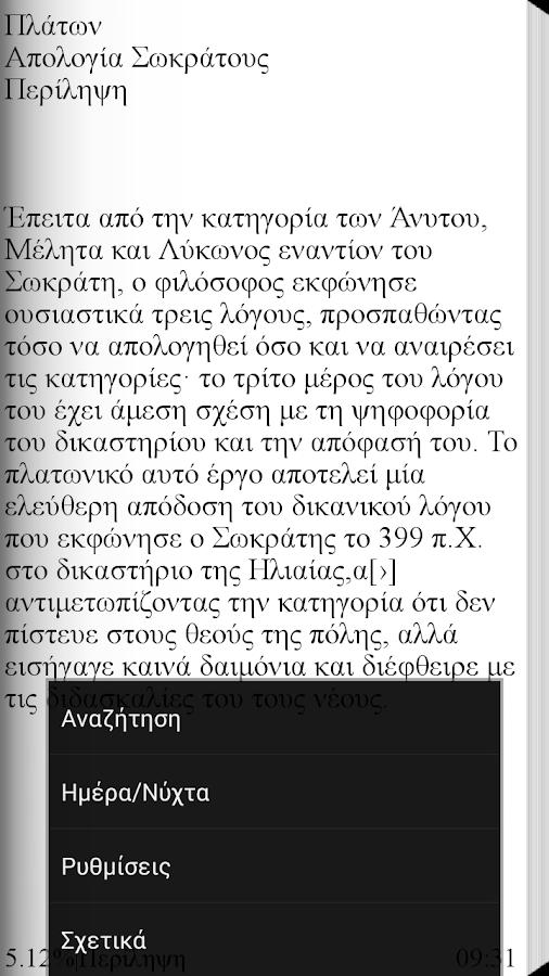 Πλάτων, Απολογία Σωκράτους - screenshot