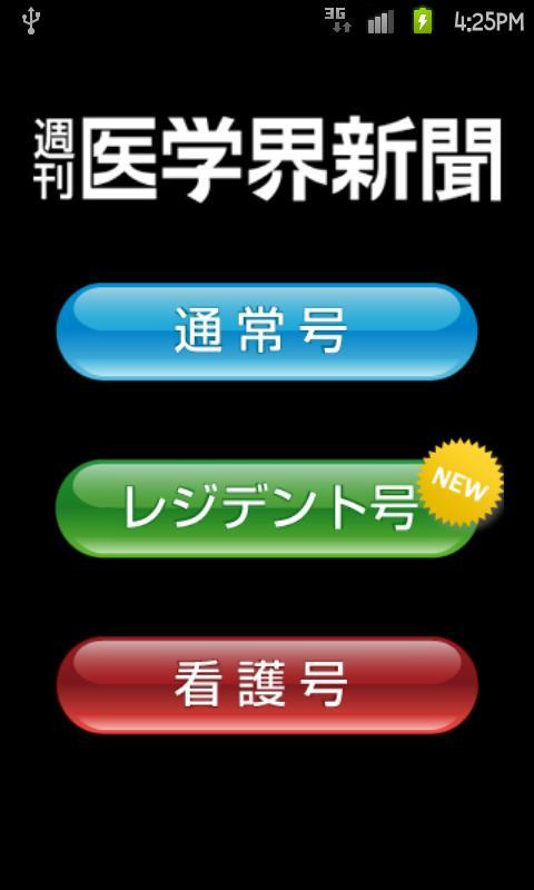週刊医学界新聞 for Android- screenshot