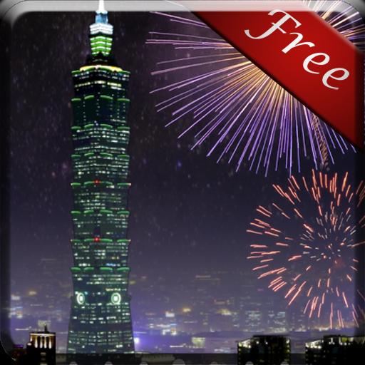 台湾台北烟花LWP 個人化 App LOGO-硬是要APP