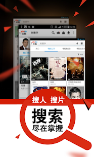Youku-Movie,TV,cartoon,Music - screenshot thumbnail
