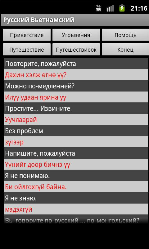Russian Mongolian Dictionary - screenshot
