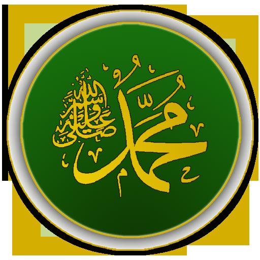 Sahih Al Bukhari Pro LOGO-APP點子