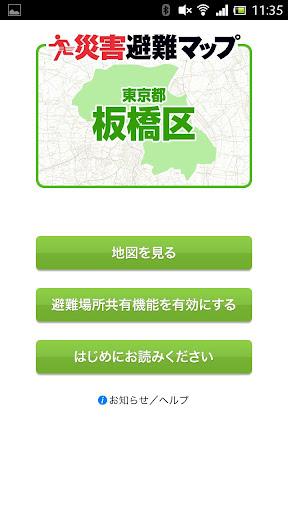 2.首都直下地震等の被害想定 - 板橋区