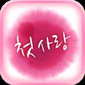 첫사랑 - 스마트소설 icon