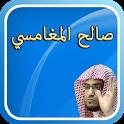 محاضرات الشيخ صالح المغامسي icon