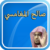 محاضرات الشيخ صالح المغامسي