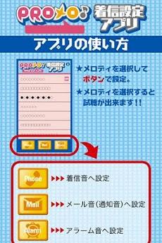 PROメロ♪仮面ライダー 着信設定アプリのおすすめ画像2