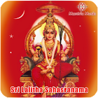 Sri Lalitha Sahasranama FREE icon
