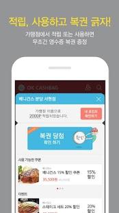 OK캐쉬백 [언제 어디서나 누리는 포인트생활] - screenshot thumbnail