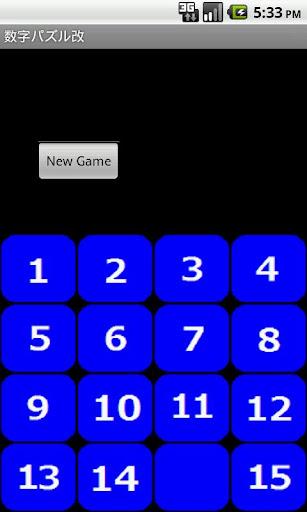 数字のスライドパズル
