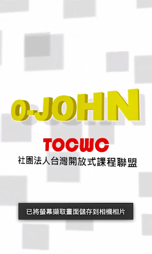 O-John開講