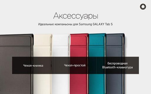免費下載生活APP|GALAXY Tab S Попробуйте-Tablet app開箱文|APP開箱王