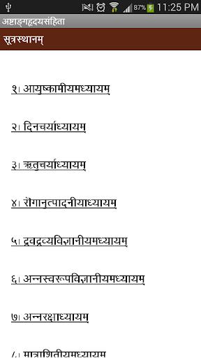 Ashtanga Hrudayam for PC