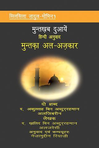 Picker Adhkaar India
