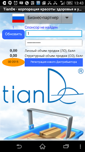 TianDe for business partners