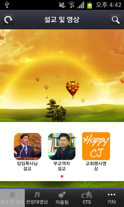 대구칠곡중앙교회 - screenshot