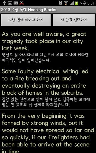 2013 수능 독해 Meaning Blocks 무료