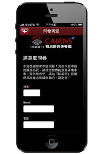 玩免費商業APP|下載凱恩斯岩燒餐廳 app不用錢|硬是要APP