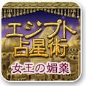 [エジプト占星術]cocoloni占いコレクション logo