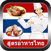 Thailand Recipes Collection