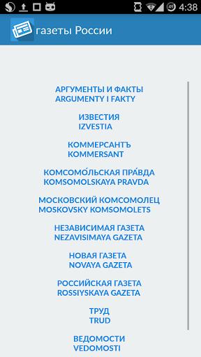 газеты России